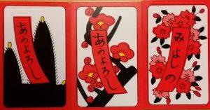 花札赤タン