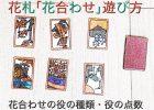 花札「花合わせ」簡単ルールの遊び方|2人~7人遊び|札と役の点数と計算方法