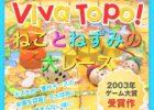 ねことねずみの大レース|VIVATOPO!ボードゲーム
