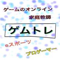 日本発!!ゲームのオンライン家庭教師ゲムトレ