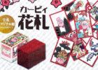 花札「星のカーヴィ」可愛い花札で遊ぼう!!